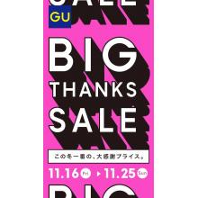 B館2F GU BIG THANKS SALE! 11/16(金)-11/25(日)