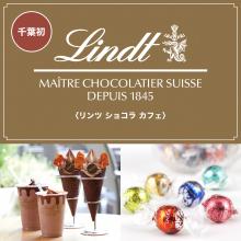 リンツ ショコラ カフェ OPEN!