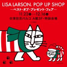 【津田沼PARCO】11/22(木)~12/16(日) リサ・ラーソンPOP UP SHOP