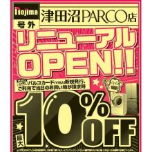 10/6(土) B館5階ノジマ津田沼パルコ店 リニューアルOPEN!