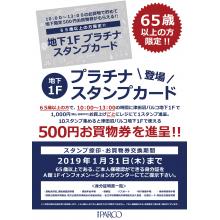 【津田沼PARCO】地下1F プラチナスタンプカード登場!