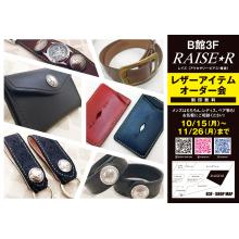【津田沼PARCO】B館3F レイズ レザーアイテムオーダー会!10/15(月)~11/26(月)