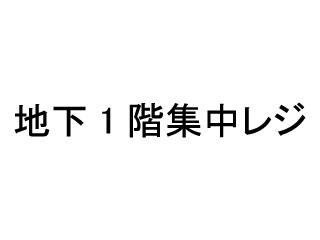 津田沼パルコ地下1F集中レジ