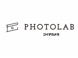 フォトラボ コイデカメラ