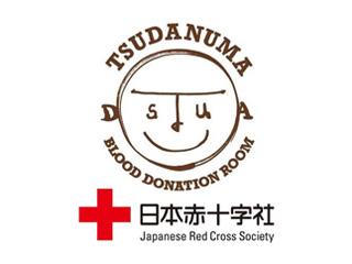 ツダヌマ献血ルーム
