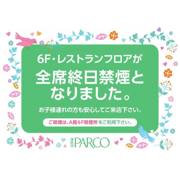 津田沼パルコA館6F レストランフロア 全席終日禁煙のお知らせ
