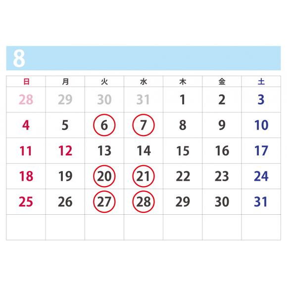 8月開催スケジュール