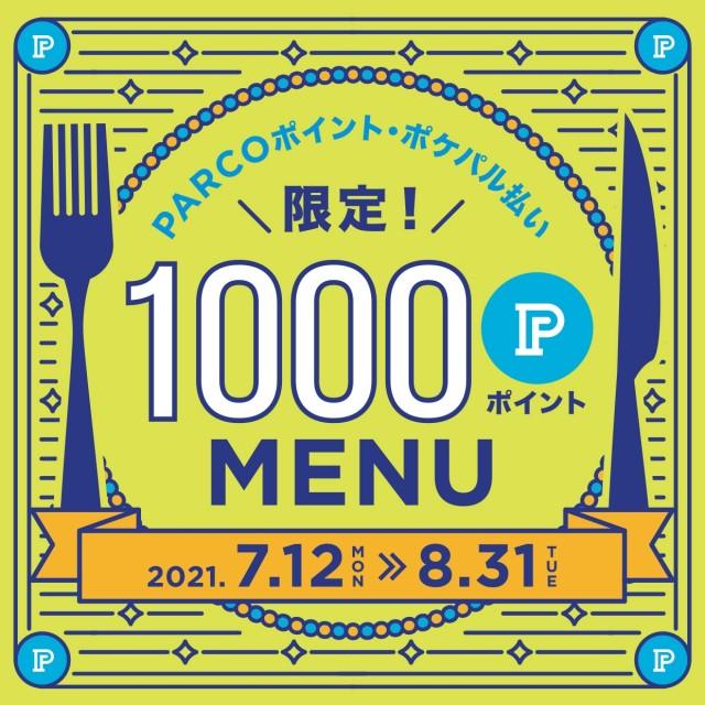 1000Pメニュー&サービス