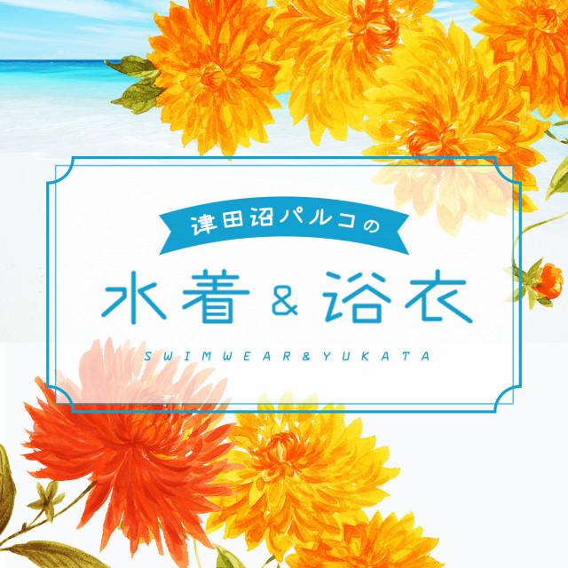 津田沼パルコの水着&浴衣