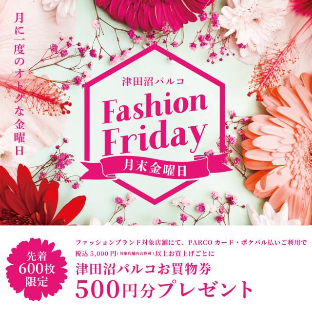 【津田沼パルコ】ファッションフライデー