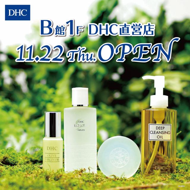 【津田沼PARCO】11/22(木) DHC直営店OPEN! B館1F