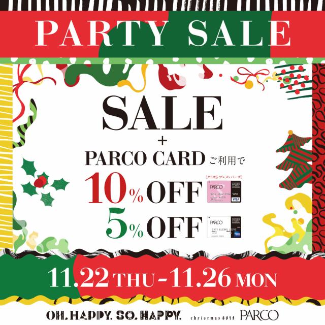 【津田沼PARCO】11/22(木)~26(月) PARTY SALE