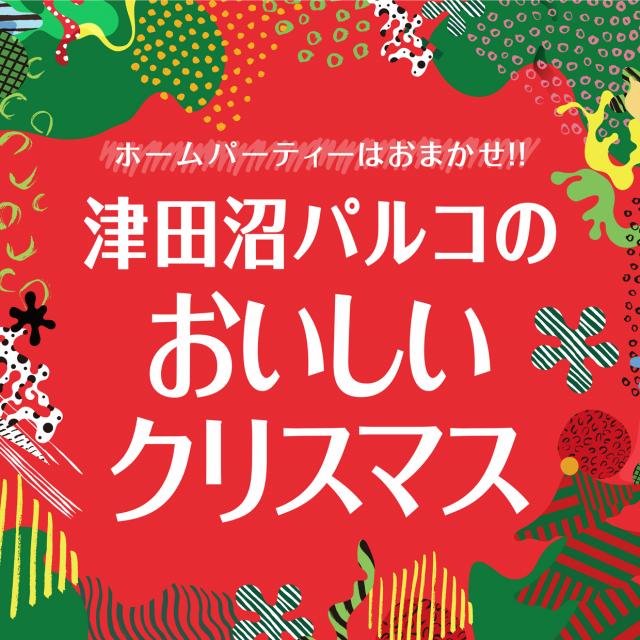 津田沼パルコのおいしいクリスマス