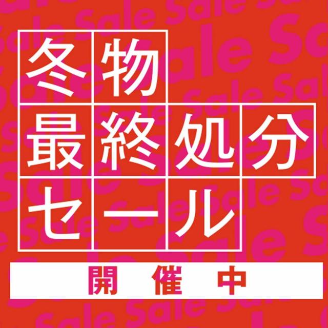 冬物最終処分セール開催中! 1/21(月)~2/18(月)