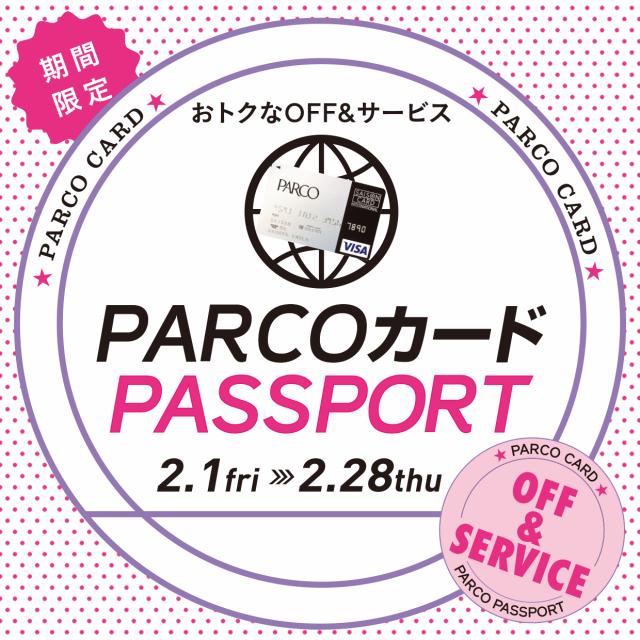 〈PARCOカード〉PASSPORT