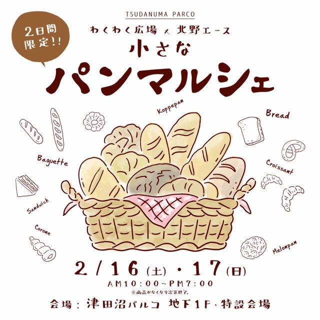 2/16(土)~17(日) 小さなパンマルシェ開催!