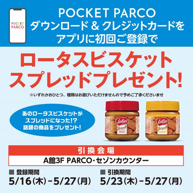 POCKET PARCOにクレジットカード紐付で先着200名様にロータスビスケットスプレッド進呈!