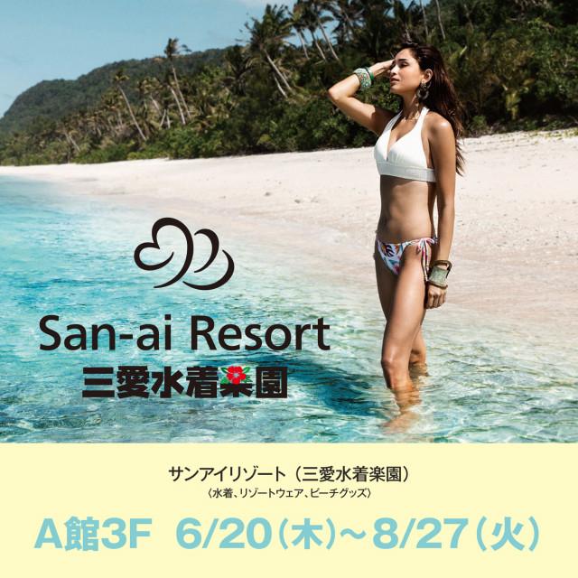【三愛水着楽園】期間限定オープン!