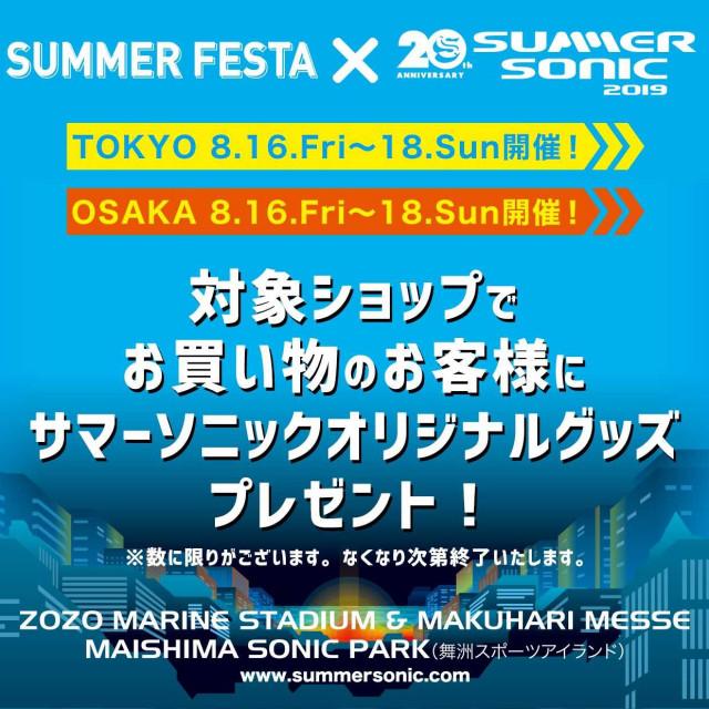 7/20(土)~8/18(木)SUMMER SONIC 2019 タイアップ企画