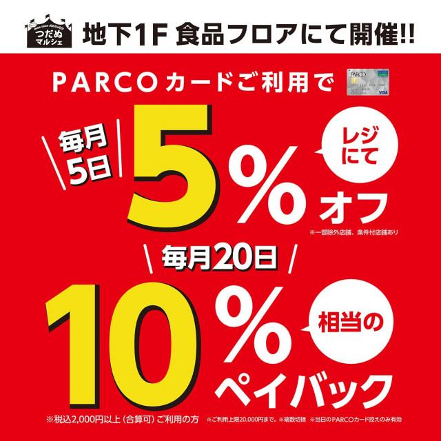 地下1階・食品が5日・20日PARCOカードご利用でとってもお得!!