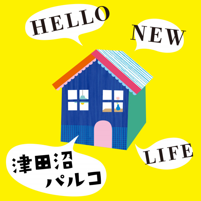 新生活キャンペーン!