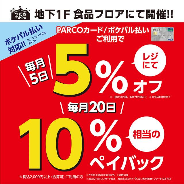 毎月5日・20日は食品の日!!地下1階全店舗がPARCOカードご利用またはポケパル払いでとってもお得!!