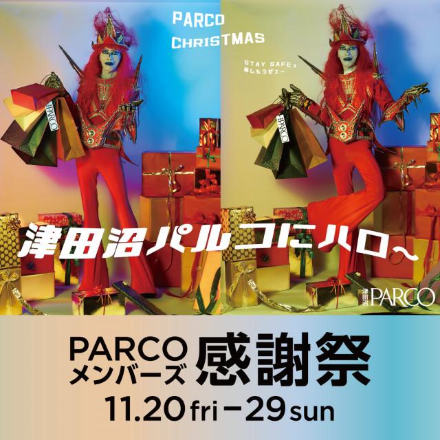 PARCOメンバーズ感謝祭!