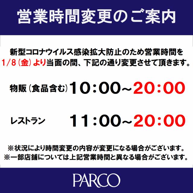営業時間変更のお知らせ0107~
