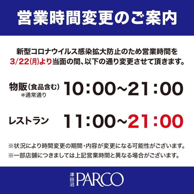 営業時間変更のお知らせ0322~