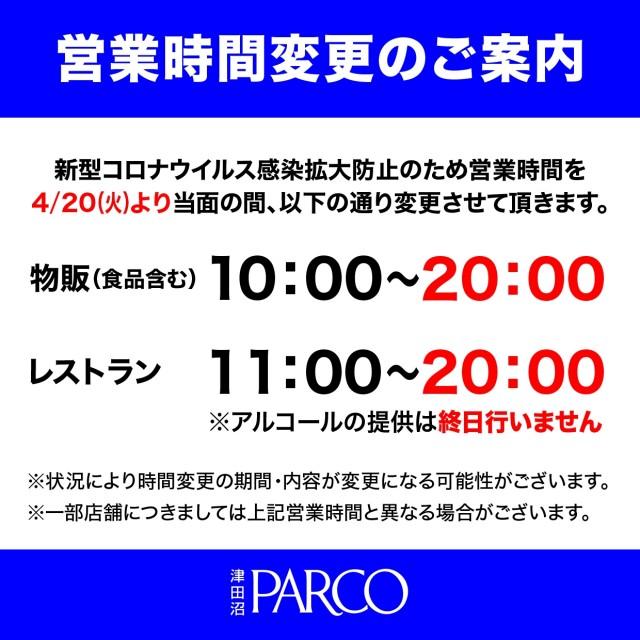 営業時間変更のお知らせ 4/20~