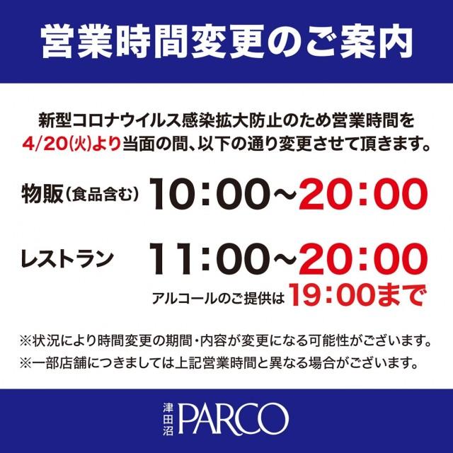 営業時間変更のお知らせ 4/20~6/21~