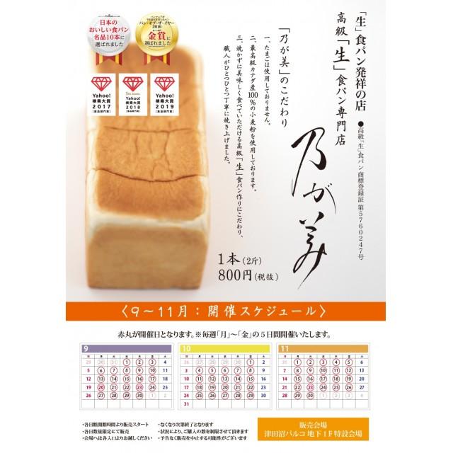 【お知らせ】乃が美の食パン販売のご案内