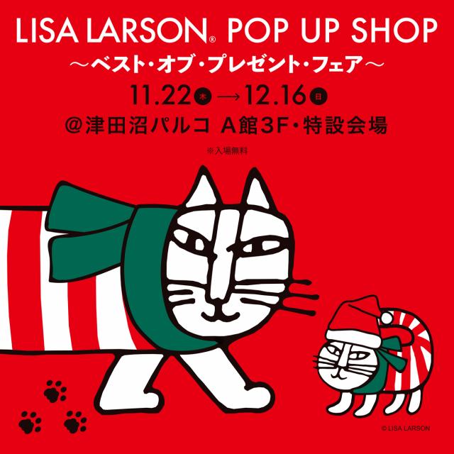 【津田沼PARCO】リサ・ラーソンPOP UP SHOP 11/22(木)~12/16(日) 期間限定OPEN!