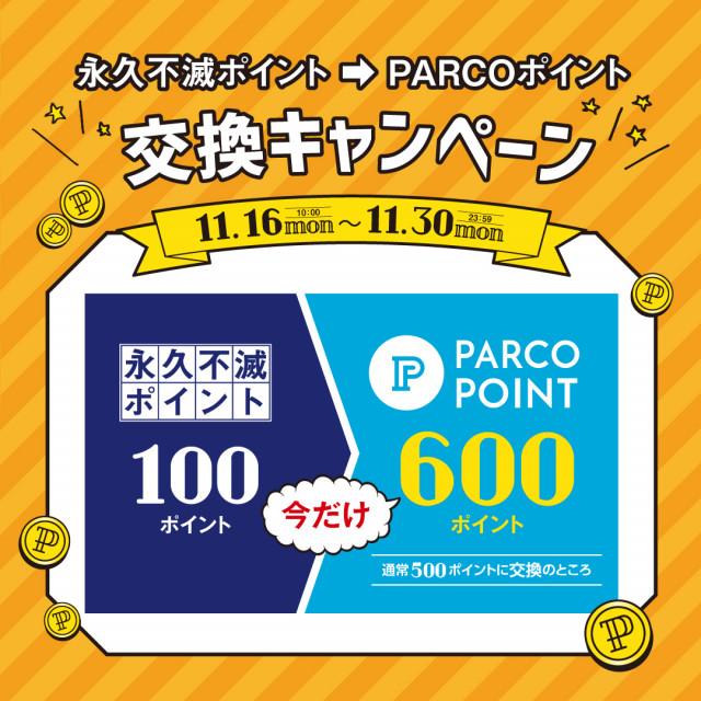 永久不滅ポイント→PARCOポイント交換キャンペーン