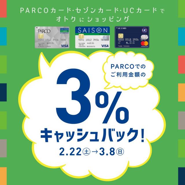 パルコカード・セゾンカード・UCカードでのお買い物がオトクな16日間!