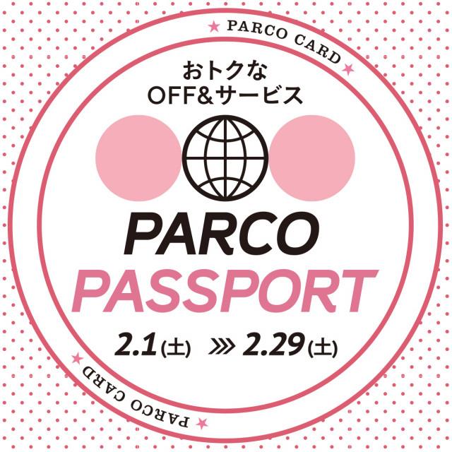 パルコパスポート