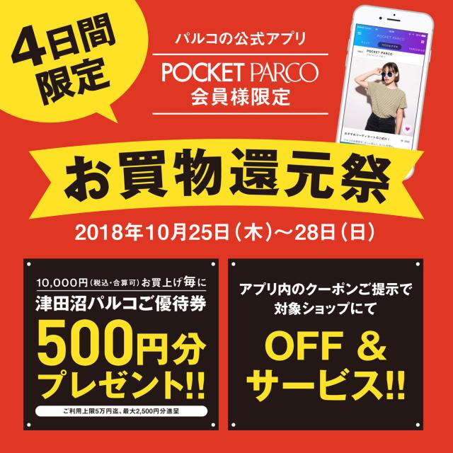 【津田沼PARCO】10/25(木)~28(日) POCKET PARCO お買物還元祭