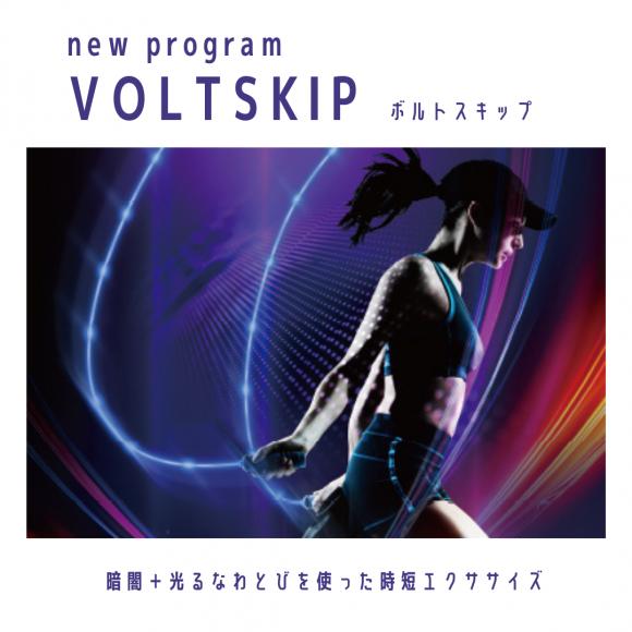 新プログラム「VOLTSKIP」
