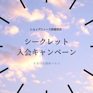 シークレット入会キャンペーン