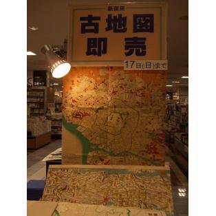 『古地図販売会』開催中です!