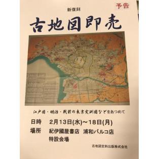 「古地図即売会」期間限定開催!!