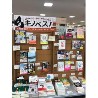 「キノベス2019」「紀伊國屋じんぶん大賞2019」 フェアコーナー展開中です!