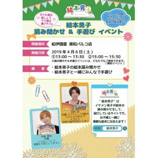 4/6(土) 『絵本男子』 読み聞かせ&手遊び イベント 開催します!