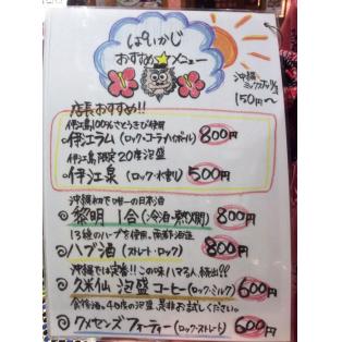 沖縄の台所ぱいかじ  おすすめドリンクメニュー!!!