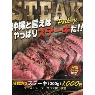 数量限定 溶岩ステーキ!!!