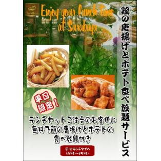 平日のランチで鶏の唐揚げとポテト食べ放題サービス!!