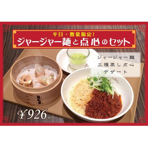 新メニュー!ジャージャー麺セット