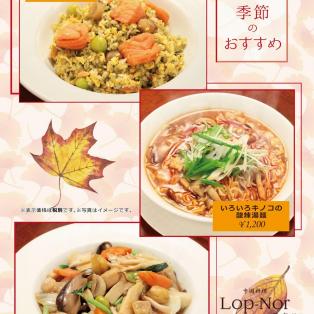 期間限定!秋の味覚メニュー