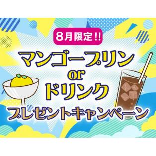 ☆★☆8月限定!デザートorドリンクプレゼントキャンペーン☆★☆