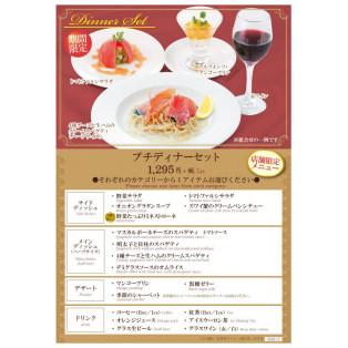 ◆◇店舗限定!お得なプチディナーセット◇◆